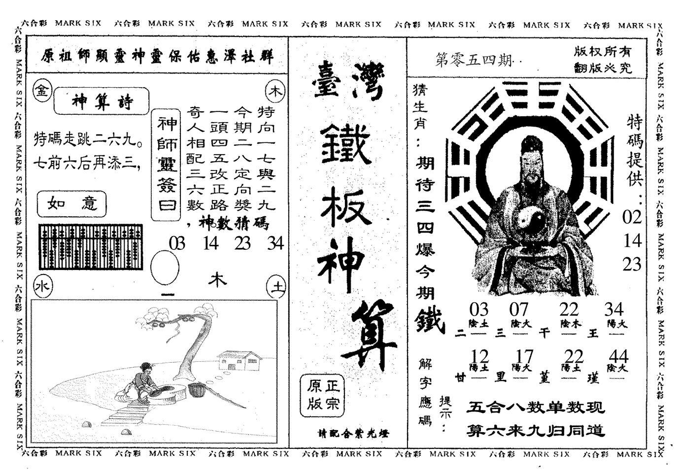054期台湾铁板(黑白)