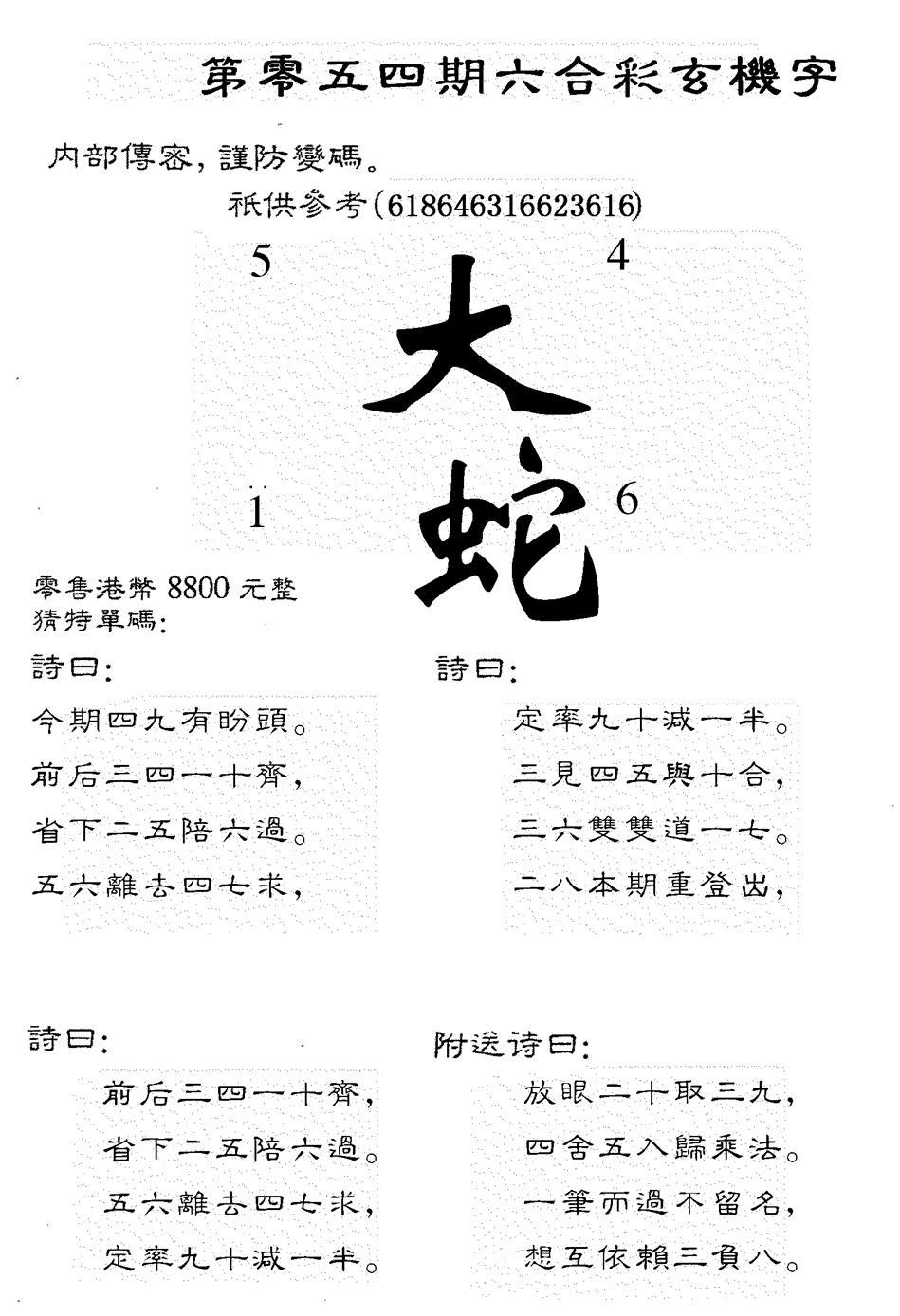 054期8800时机字(黑白)
