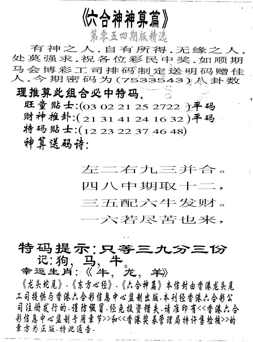 054期六合神算篇(黑白)
