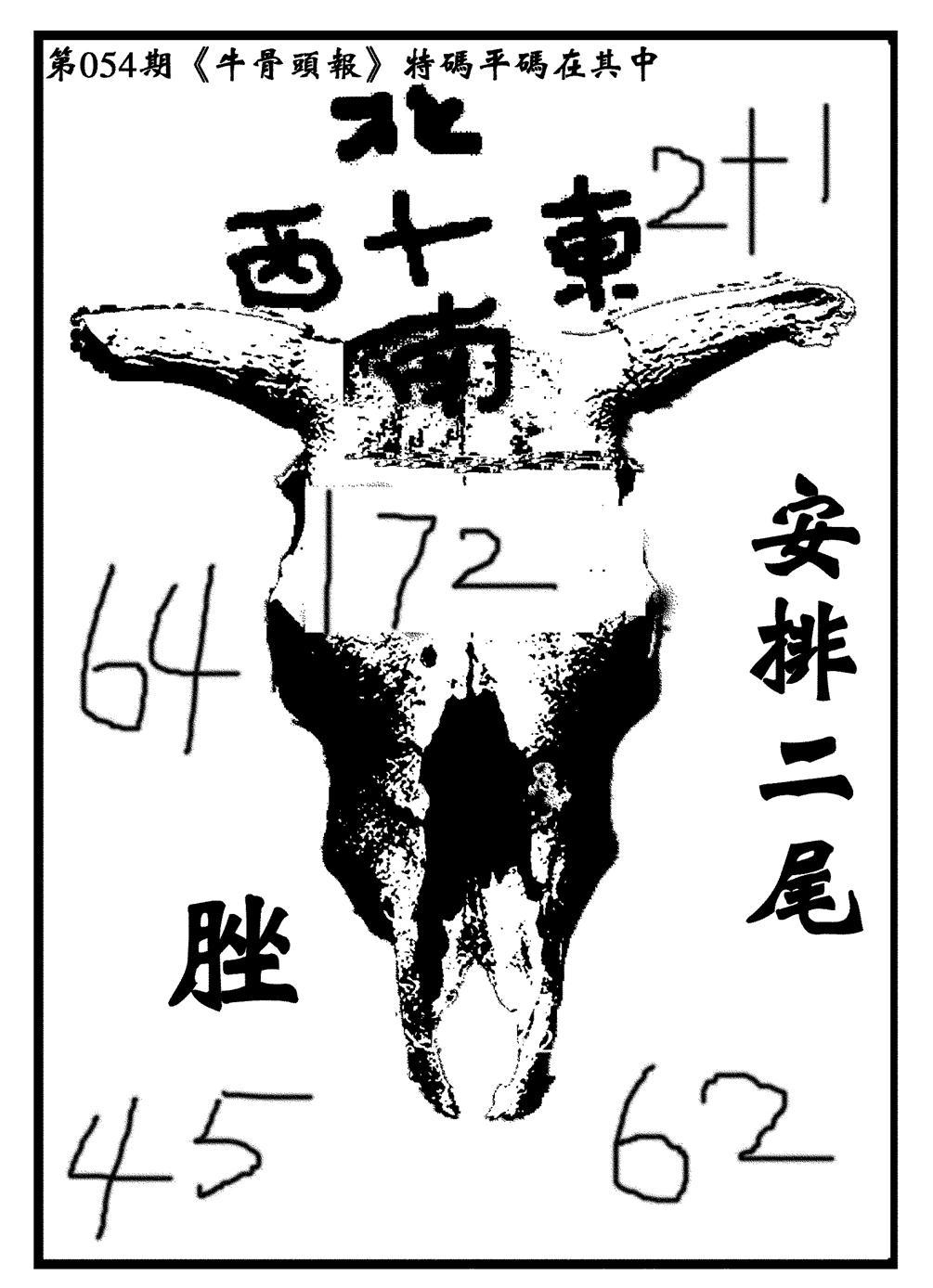054期牛头报(黑白)