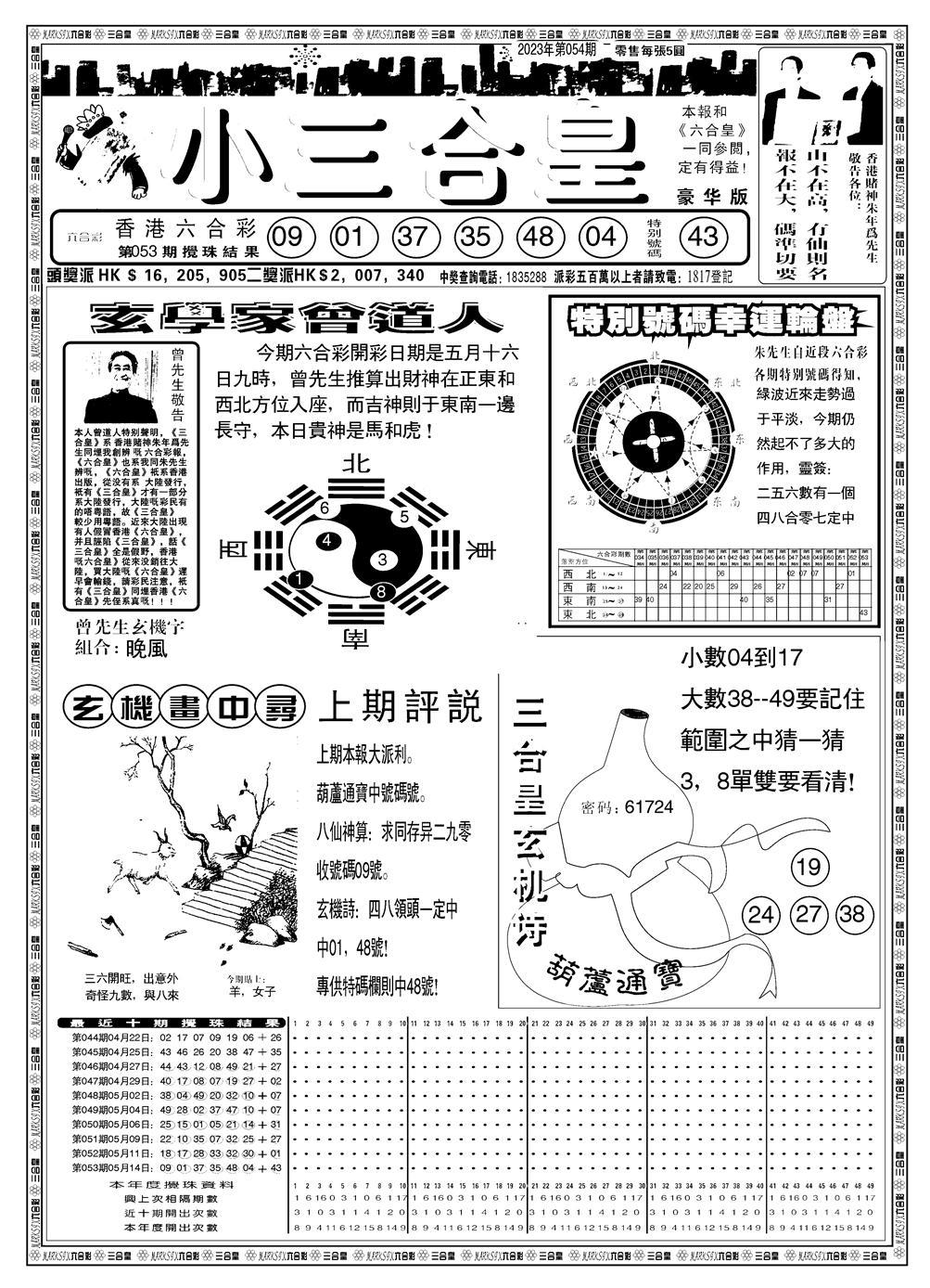 054期中版三合皇A(黑白)