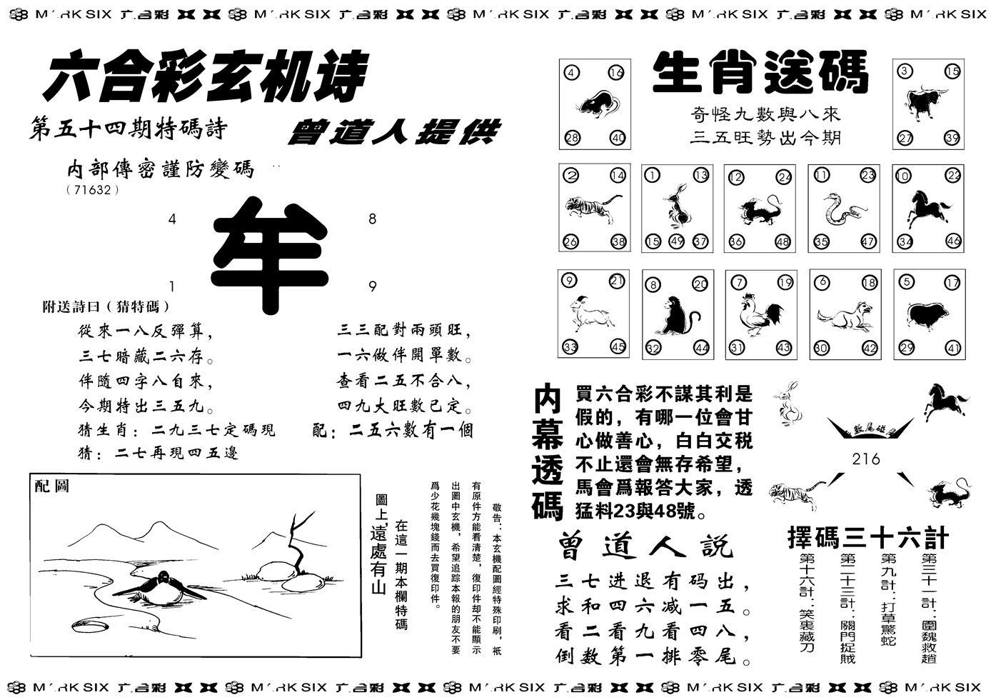 054期新内幕B(黑白)