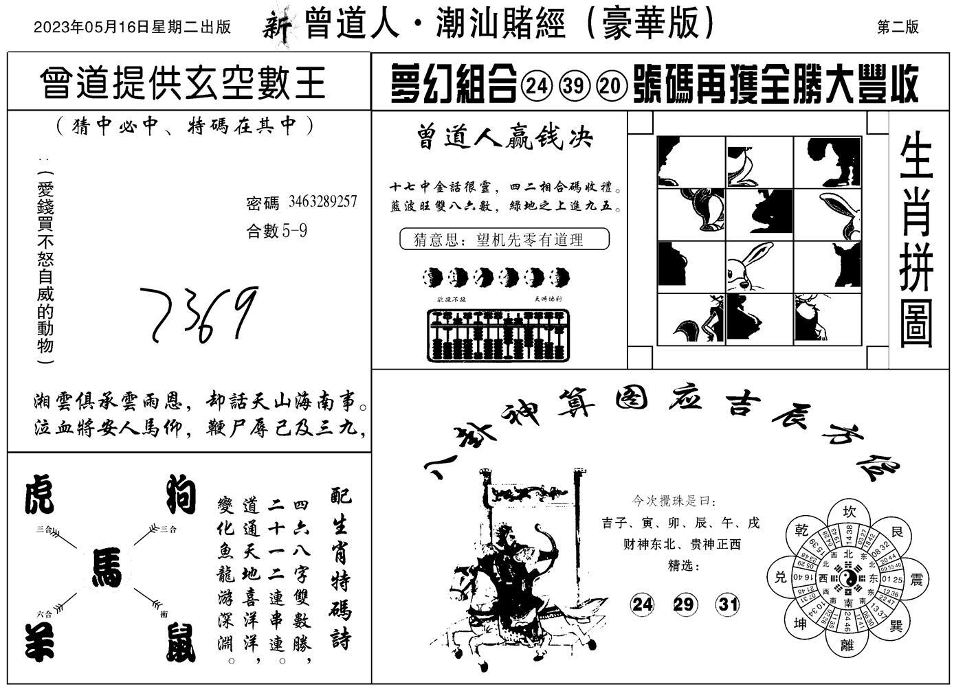 054期潮汕赌经濠华版B(黑白)