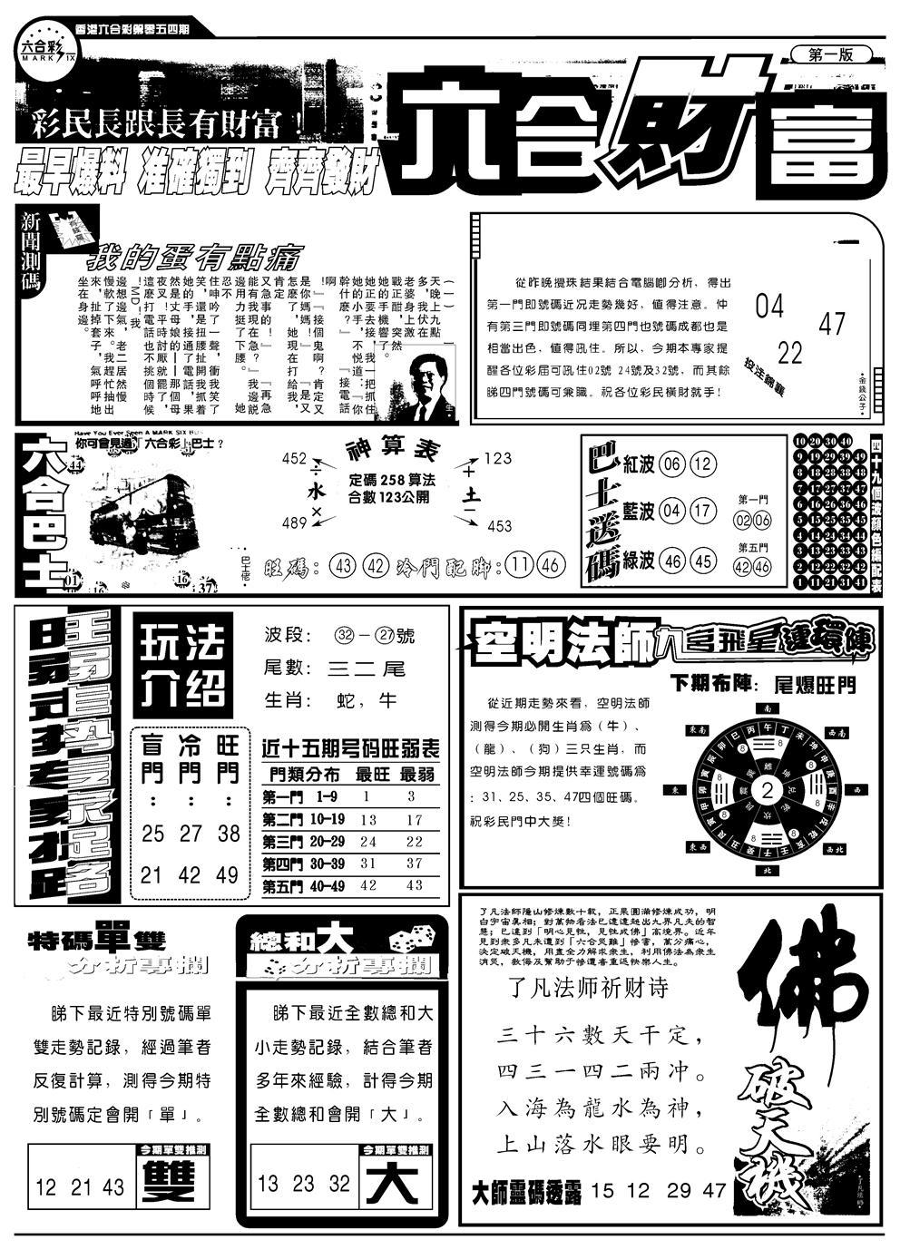 054期六合财富A(黑白)