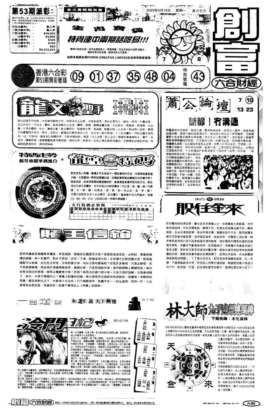 054期大版创富A(黑白)