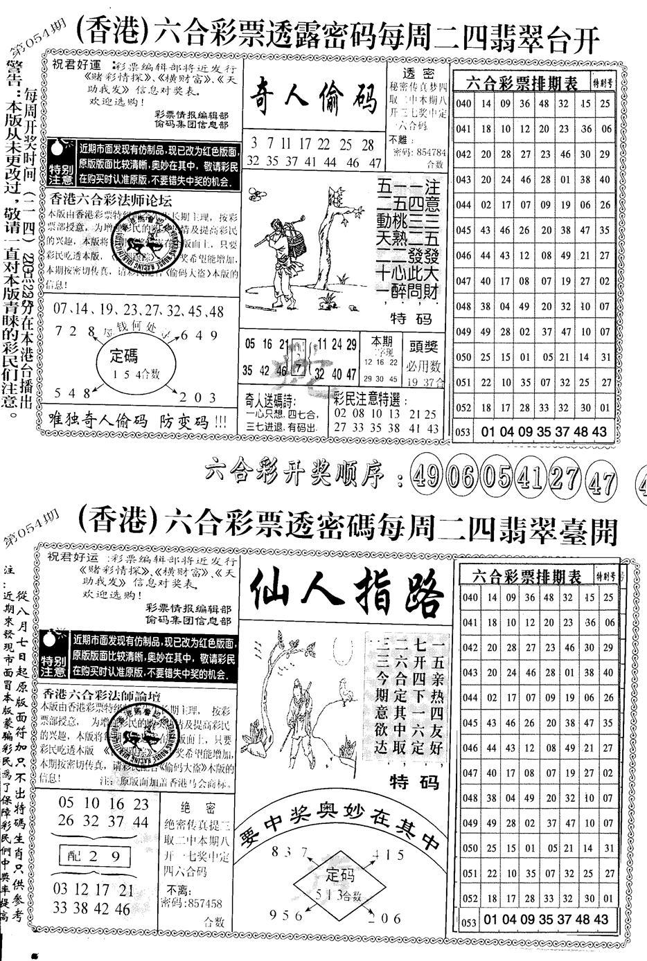 054期中版小四合B(黑白)