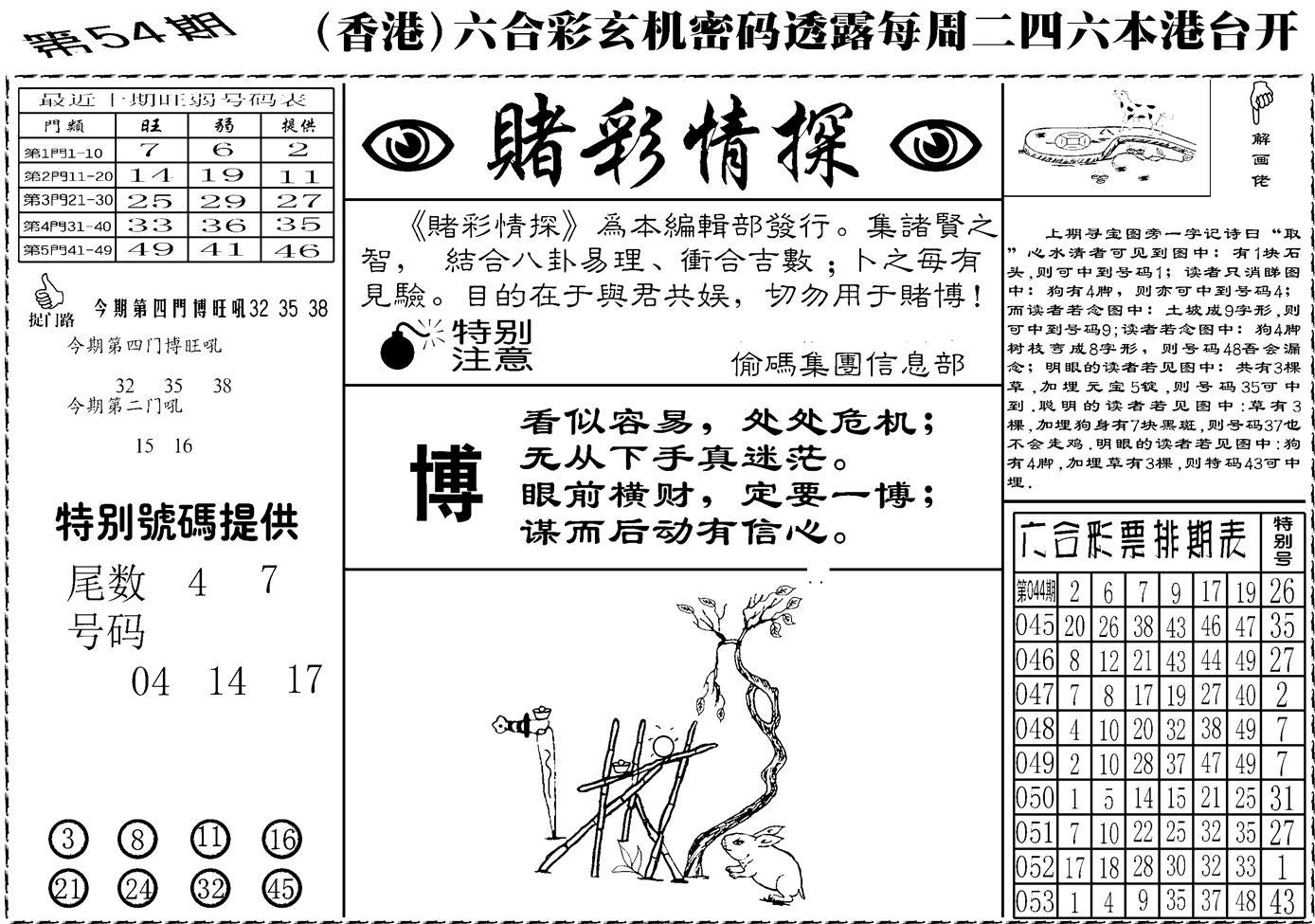 054期老版赌彩情探(黑白)