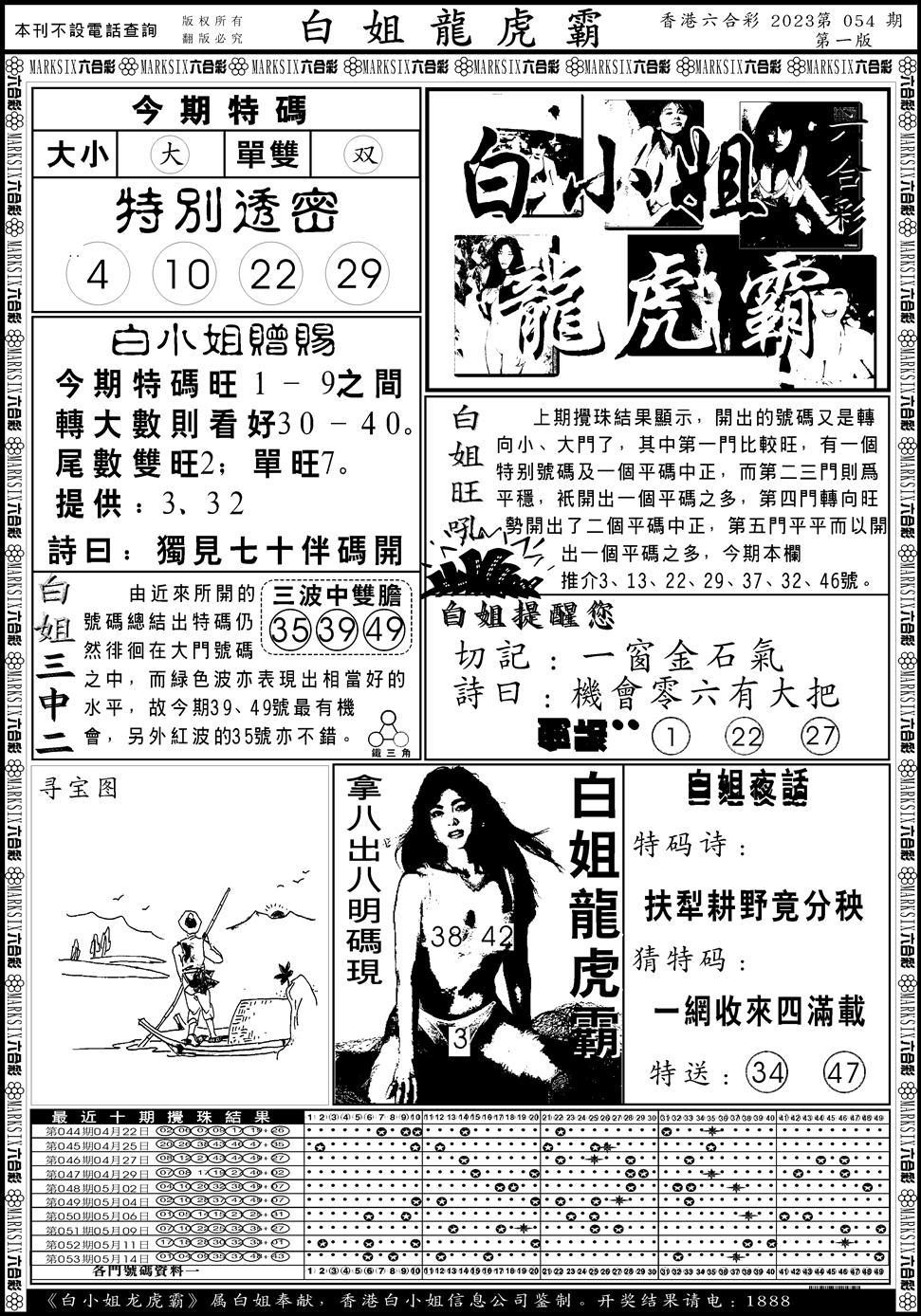054期白小姐龙虎斗A(黑白)