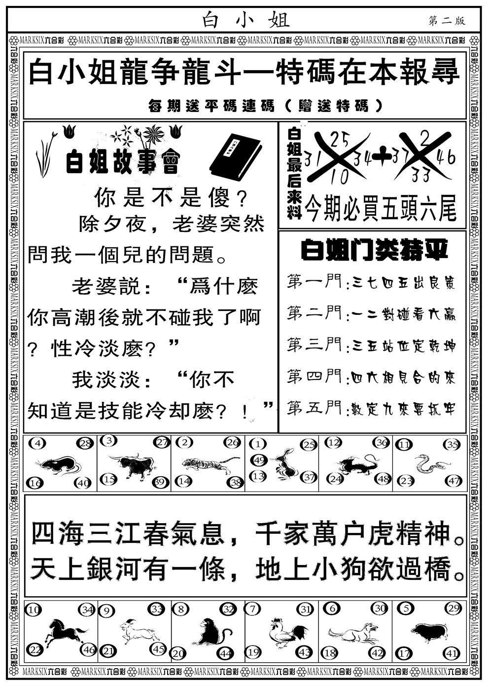 054期白小姐龙虎斗B(黑白)