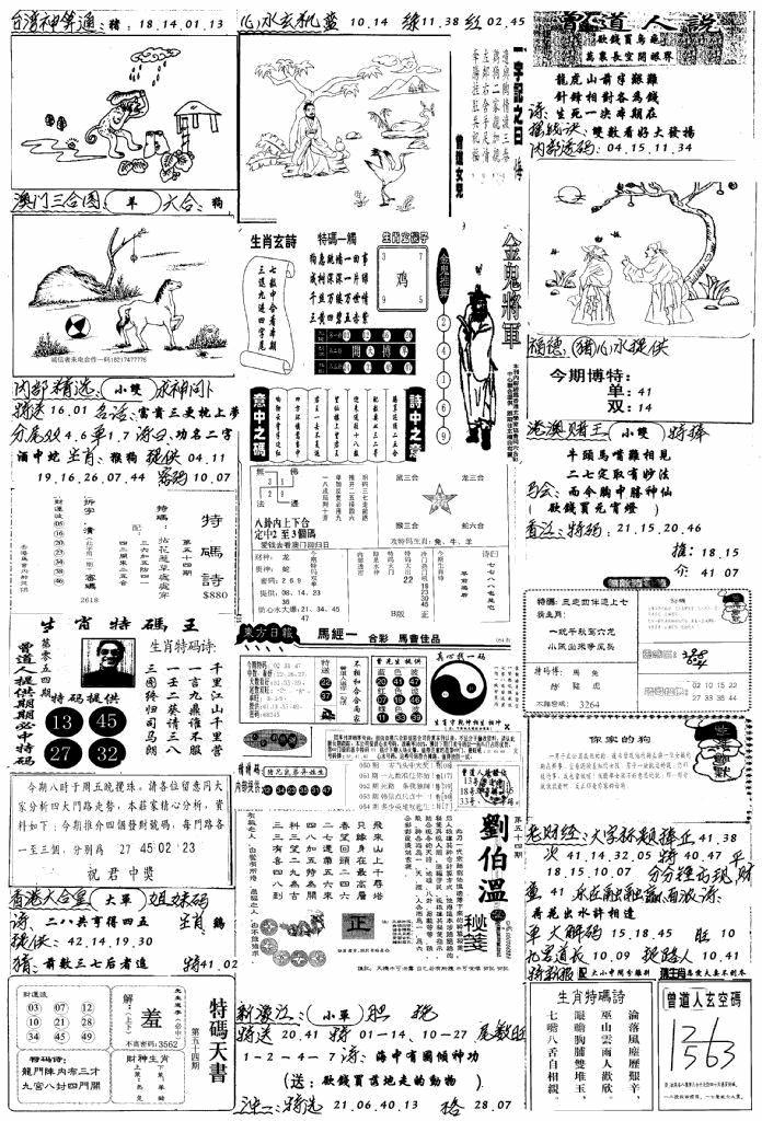 054期手写综合资料B(黑白)