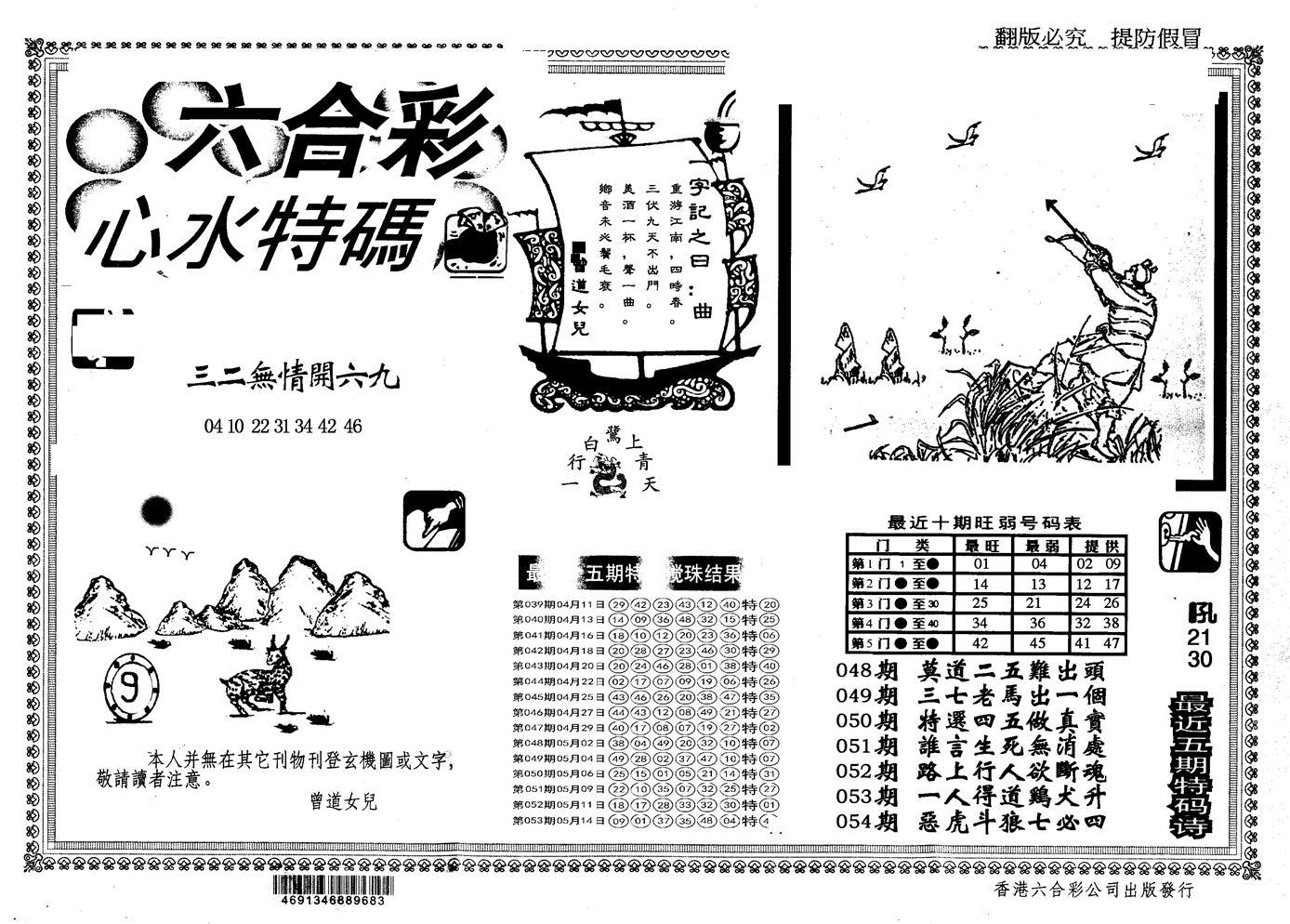 054期另版心水特码(黑白)