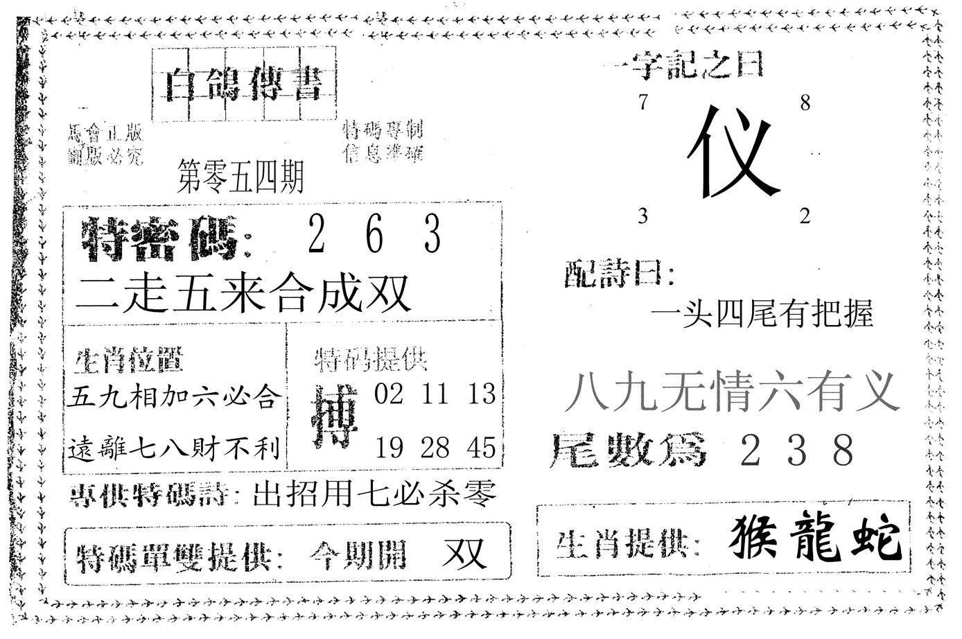 054期白鸽传书(黑白)