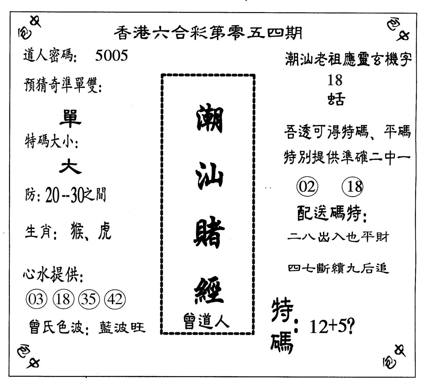 054期潮汕赌经(黑白)
