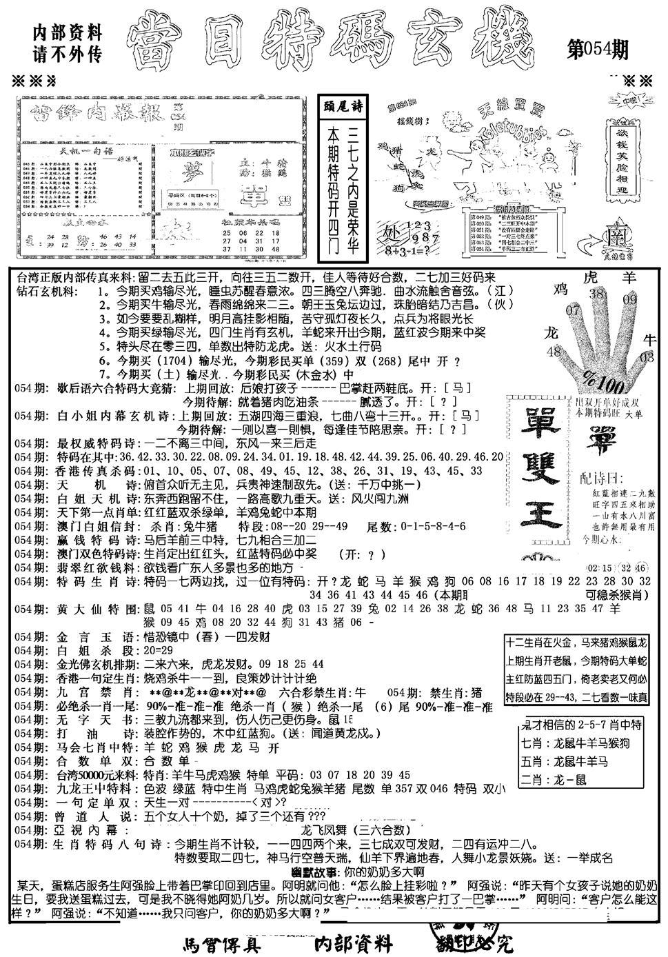 054期当日特码玄机A(新)(黑白)