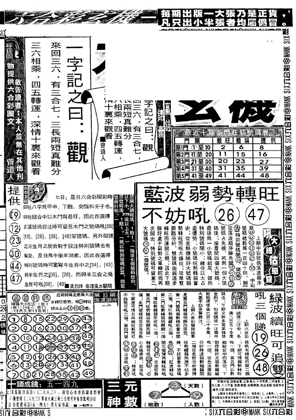 054期假新报跑狗B(黑白)