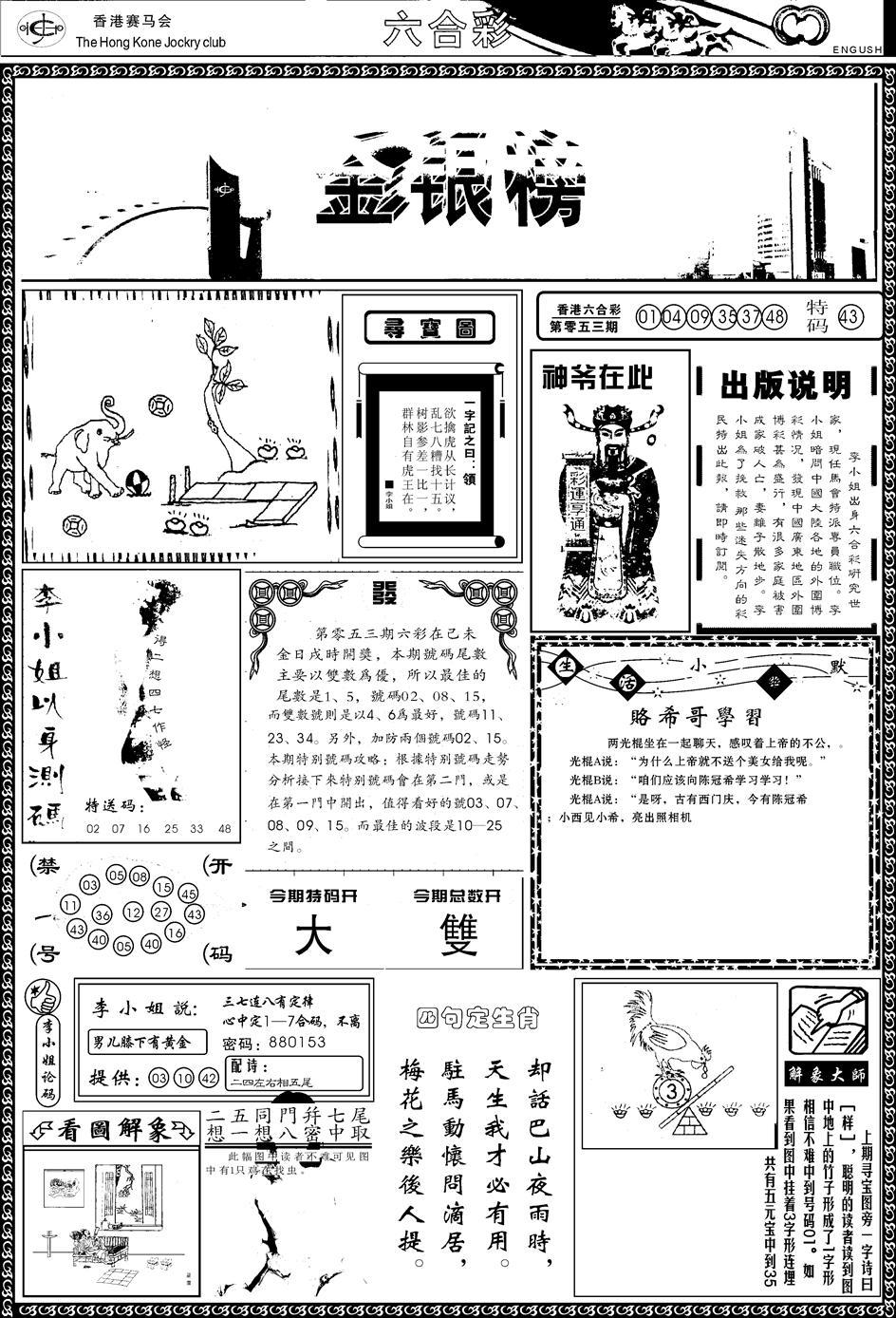 054期金银榜(黑白)