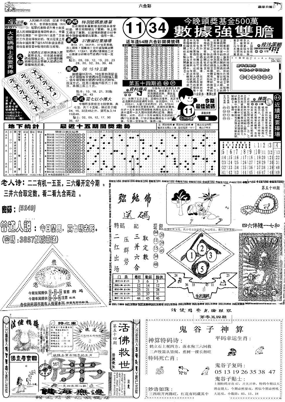 054期当日报-3(黑白)