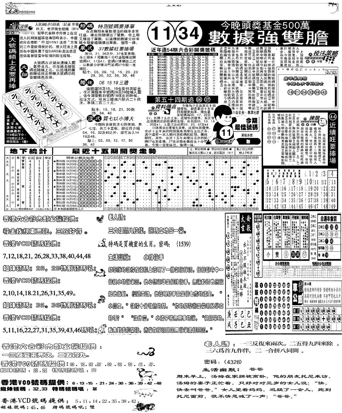 054期当日报-5(黑白)