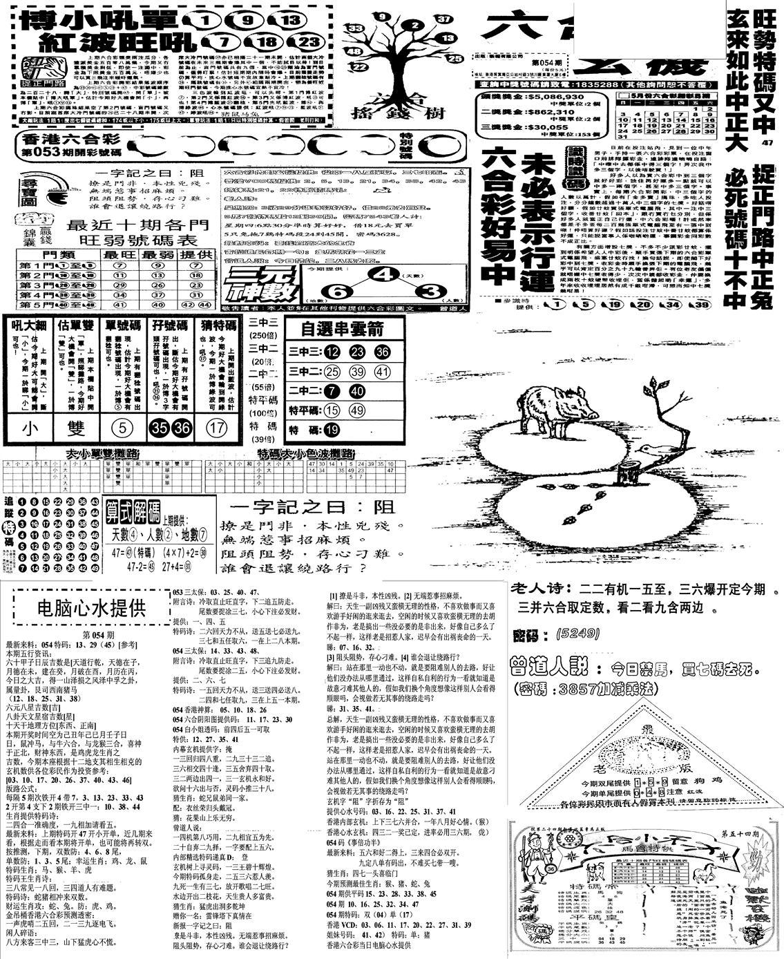 054期当日报-10(黑白)