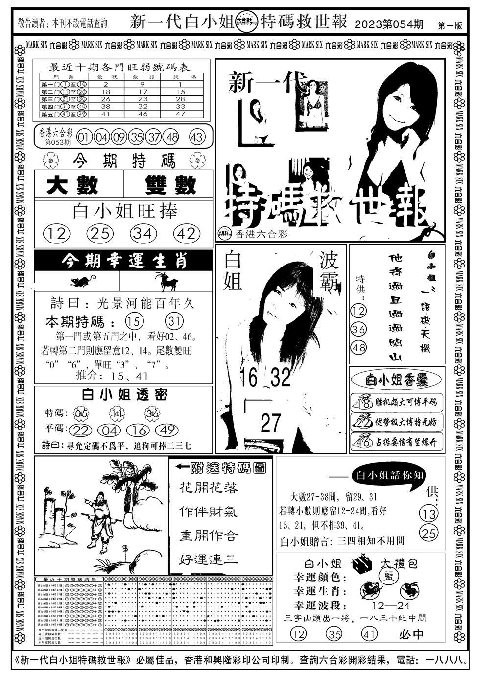 054期新一代白姐A(黑白)