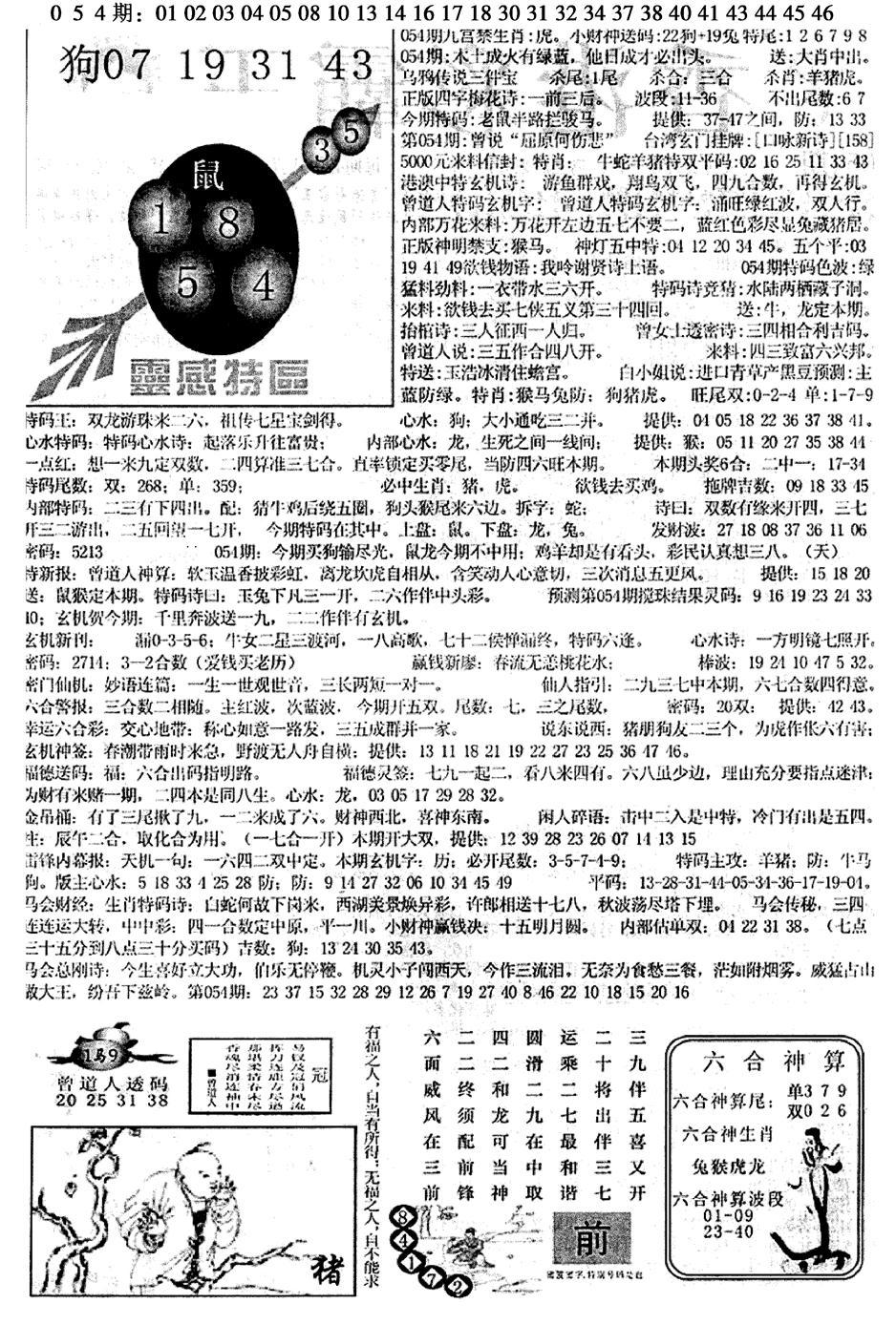 054期平西版彩霸王B(黑白)