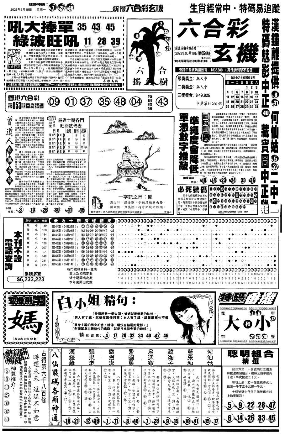 054期另版跑狗A(正面)(黑白)