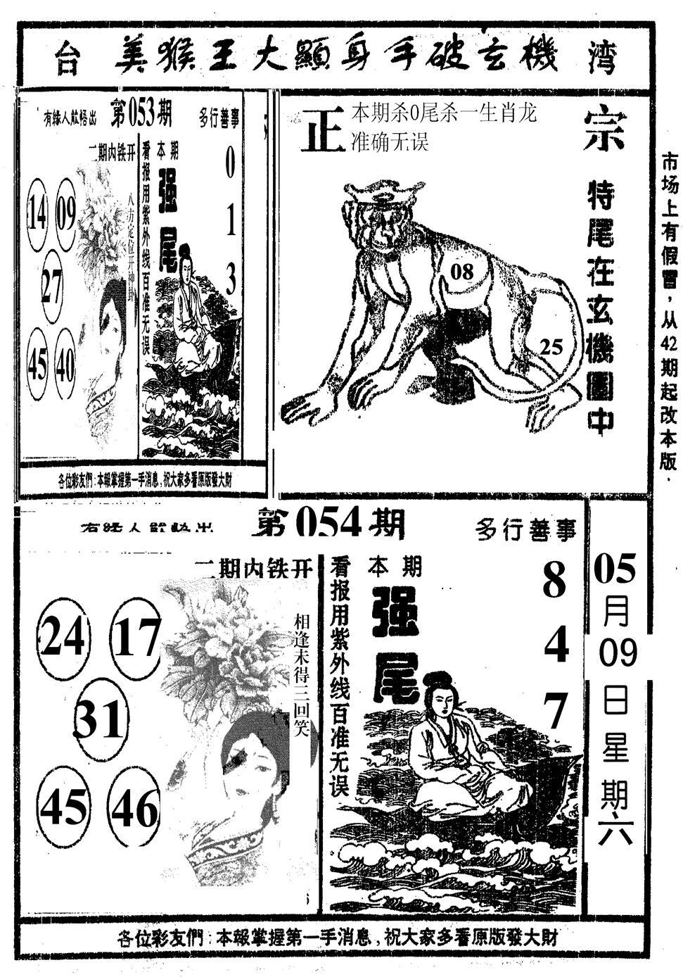 054期美猴王(黑白)