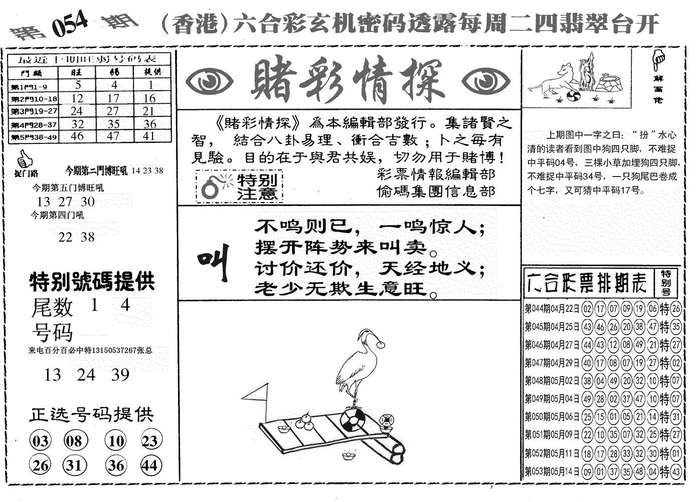 054期另赌彩情探(黑白)