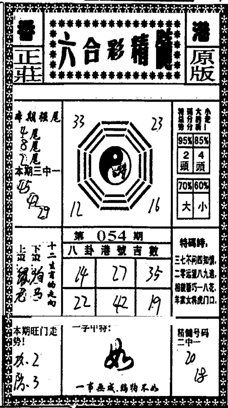 054期六合精髓(黑白)