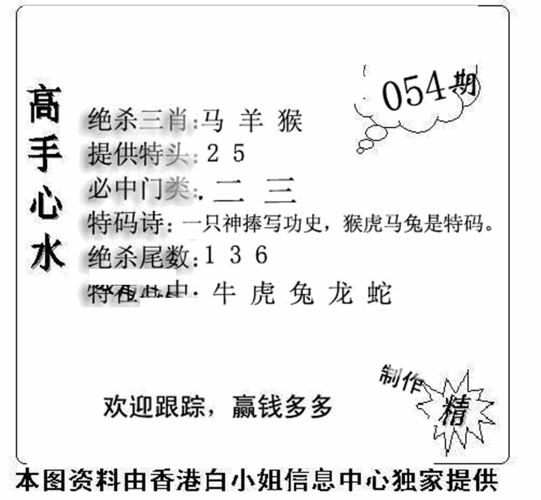 054期老曾道人攻略(黑白)