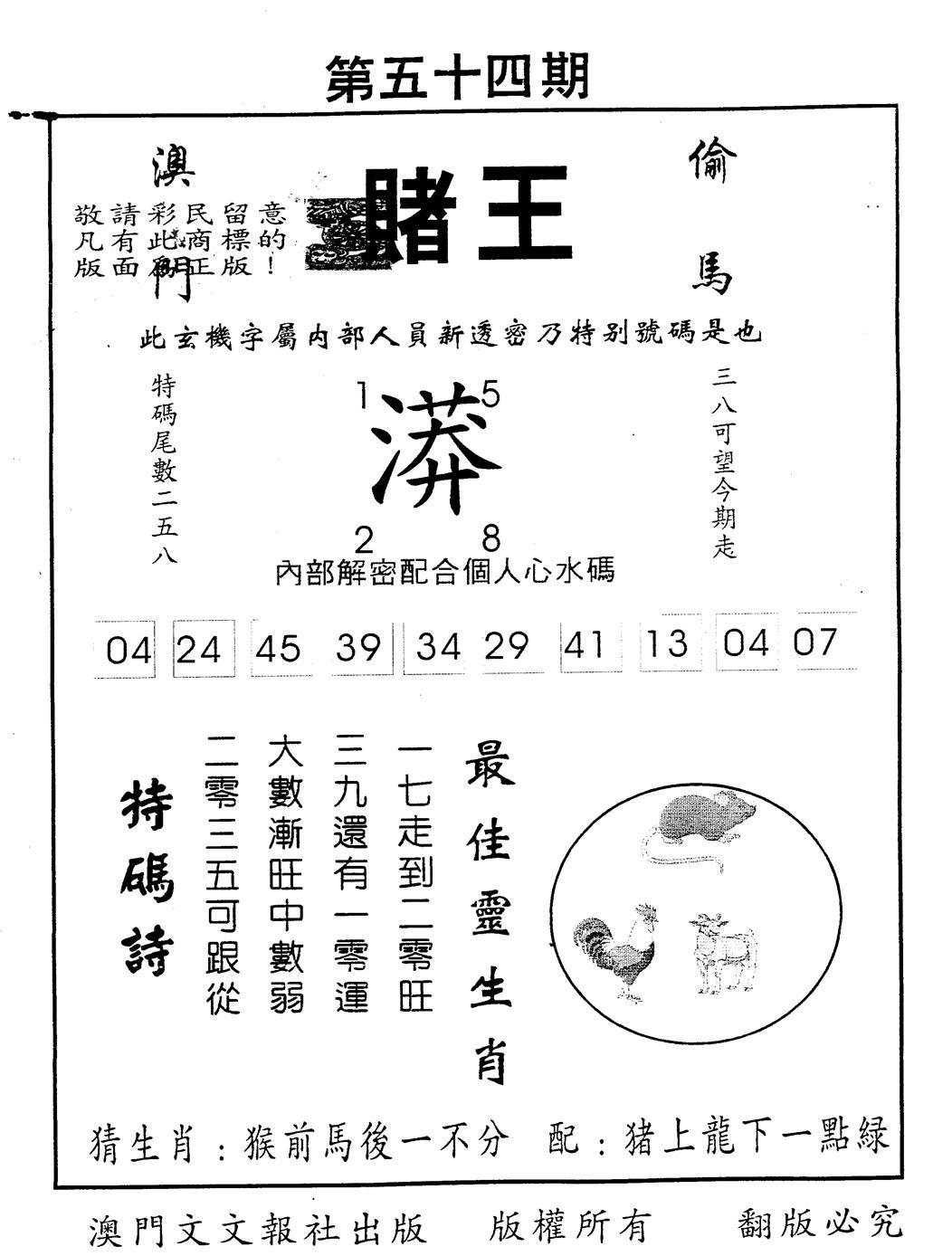 054期另版赌王(黑白)