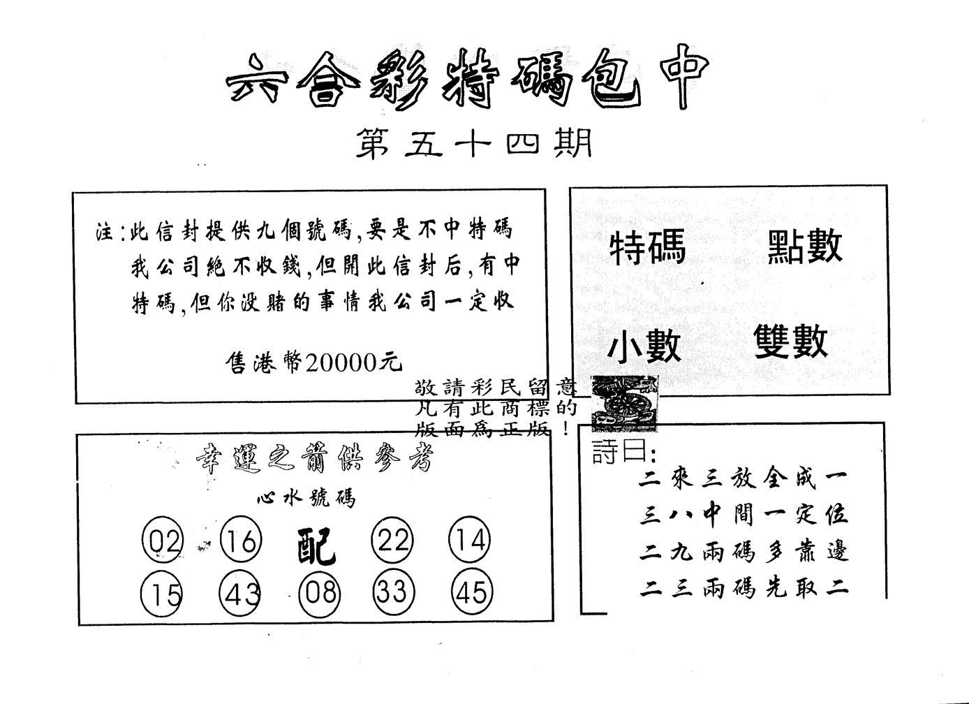 054期另版2000包中特(黑白)