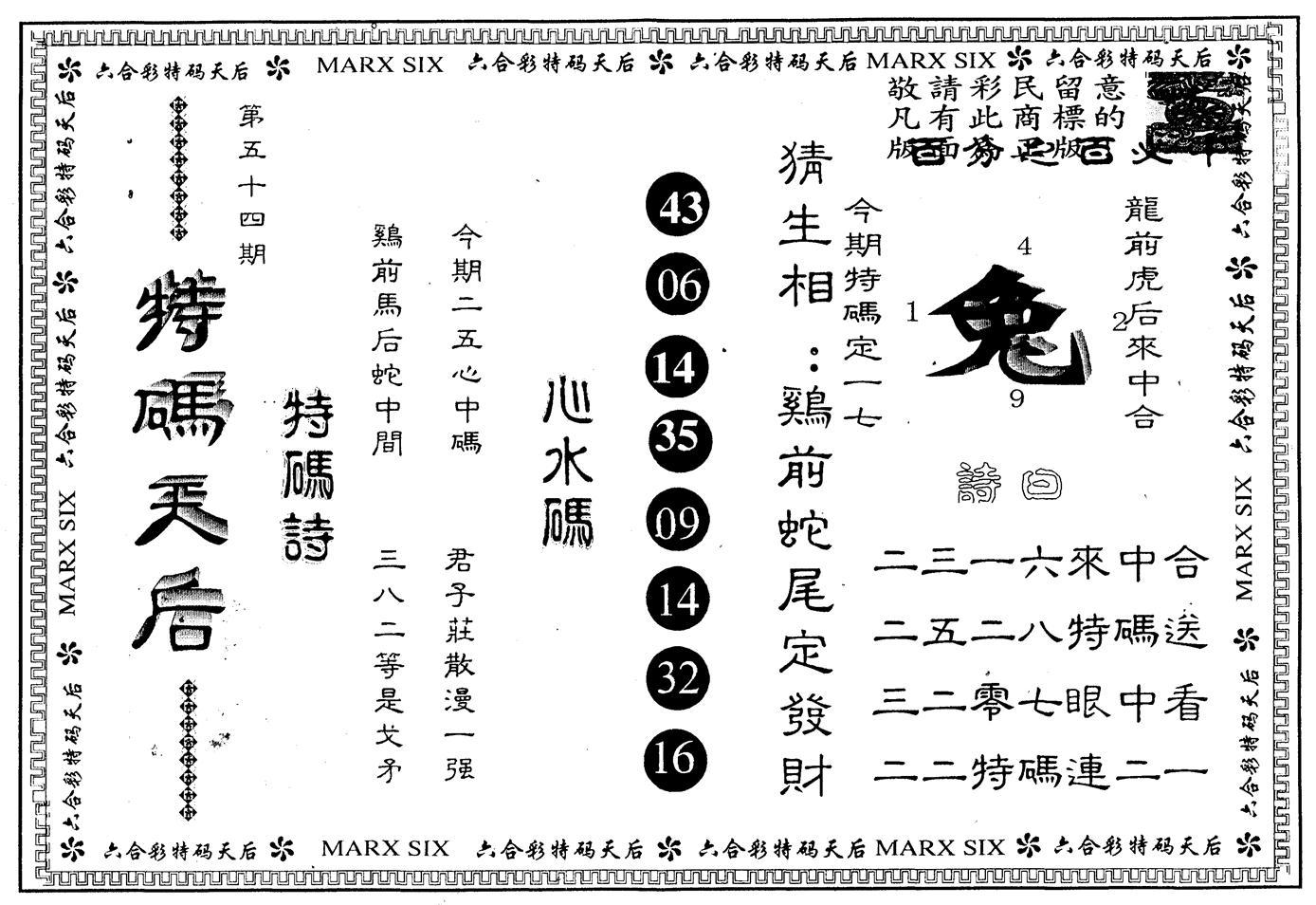 054期另版布衣种族(黑白)
