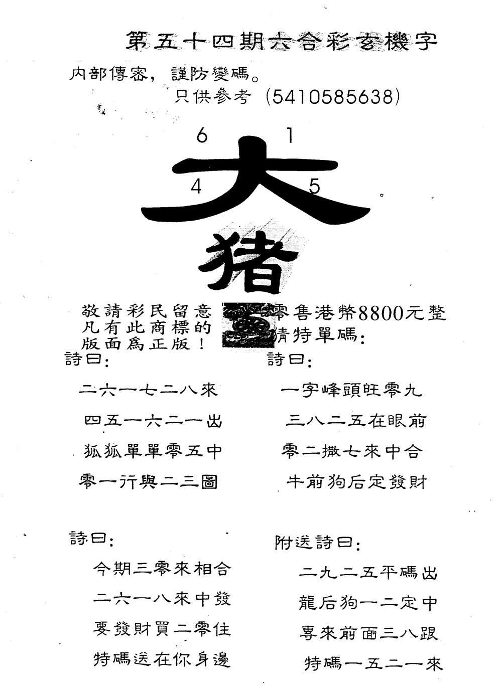 054期另版880玄机字(黑白)