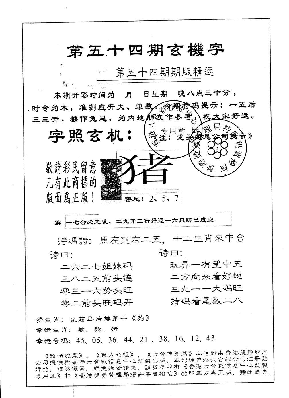 054期另版六合神算篇(黑白)