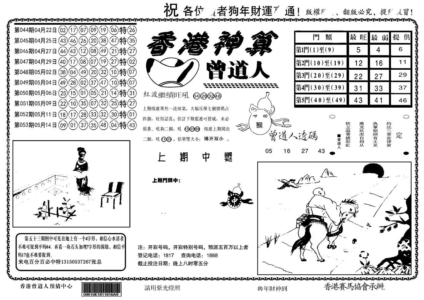 054期另香港神算(黑白)