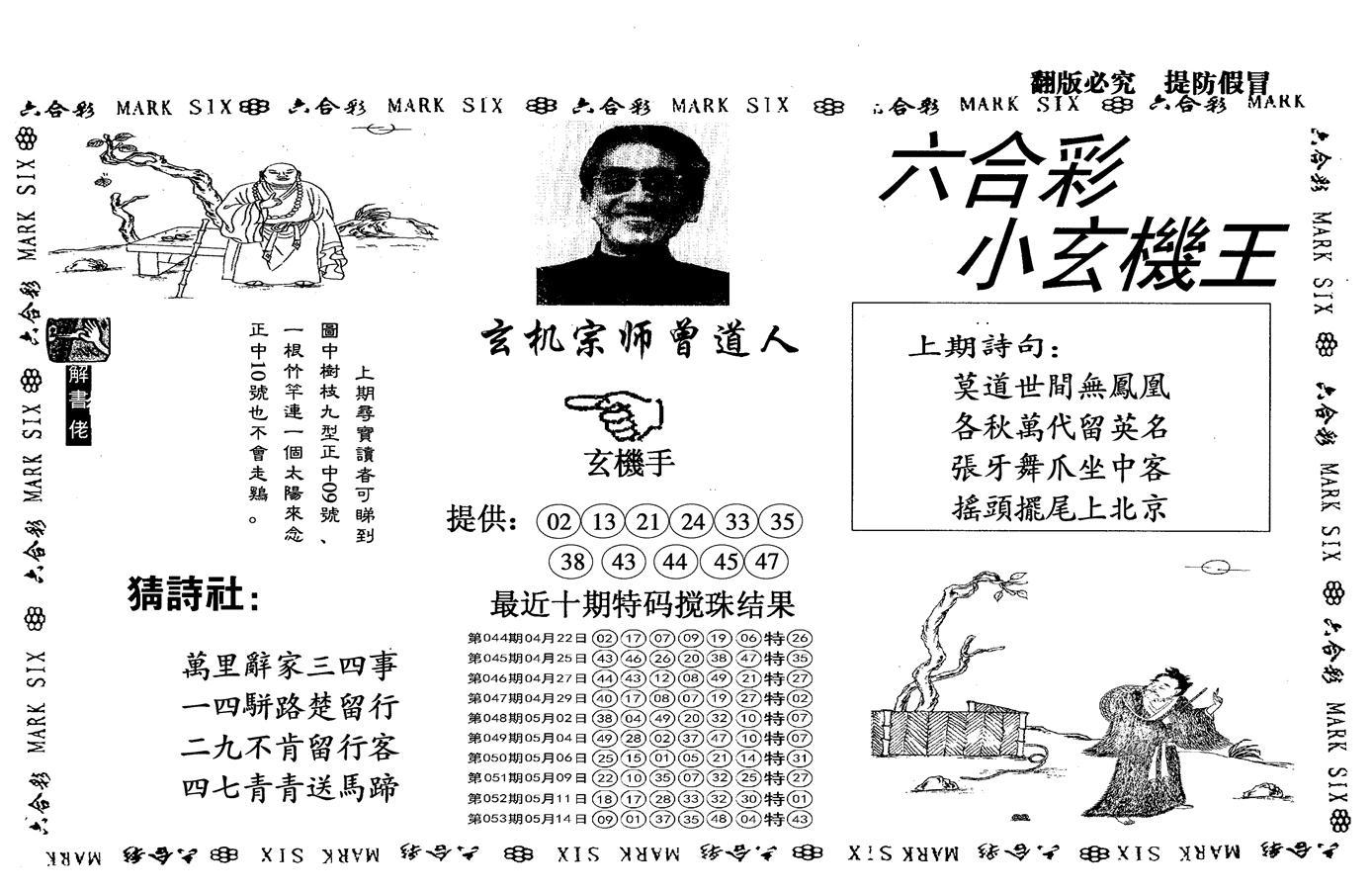 054期另小玄机王(黑白)