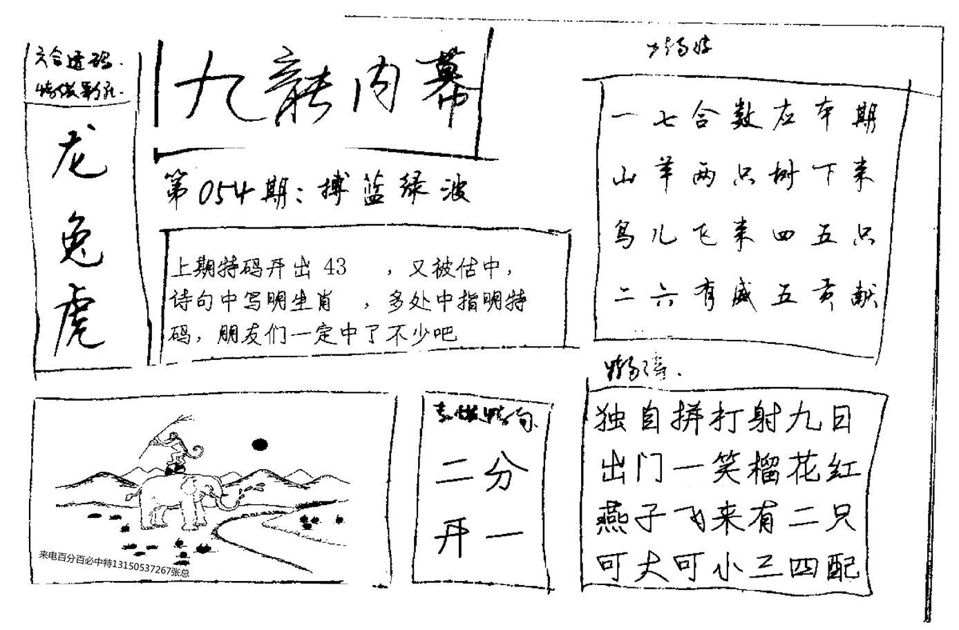 054期九龙内幕手写(黑白)