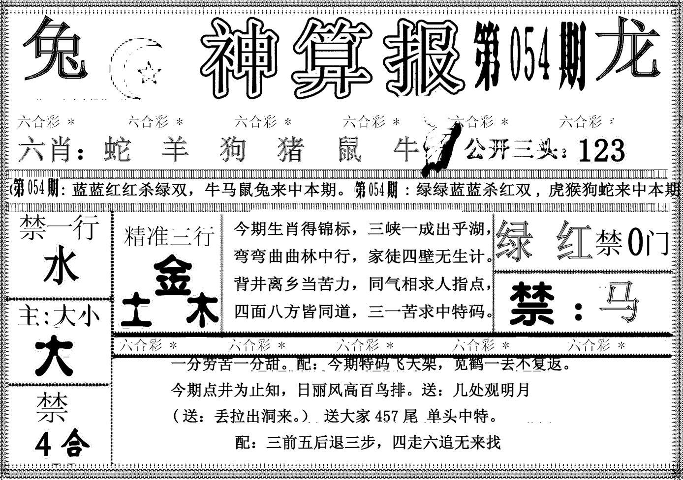 054期另神算报(黑白)