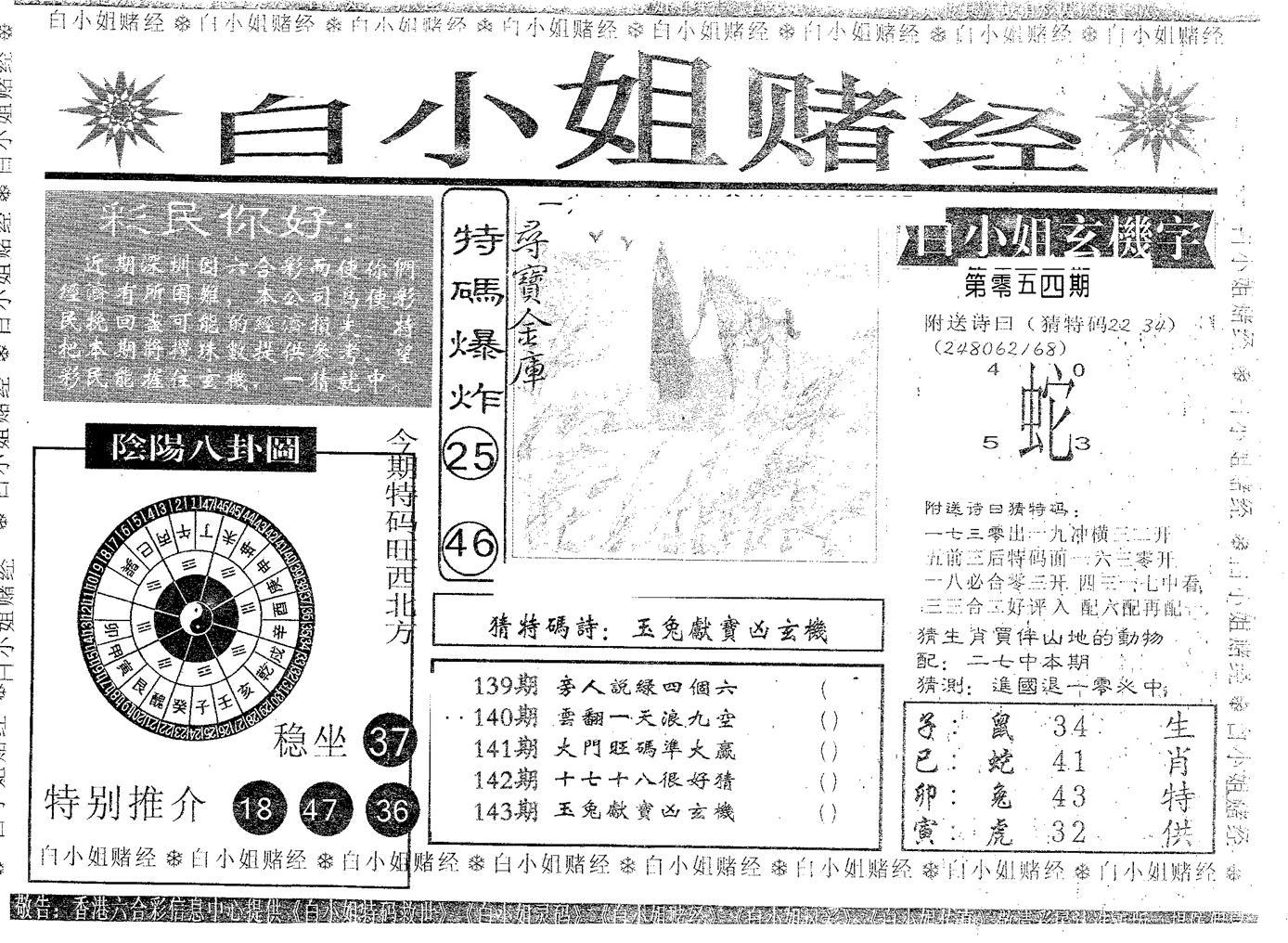 054期白姐赌经(黑白)