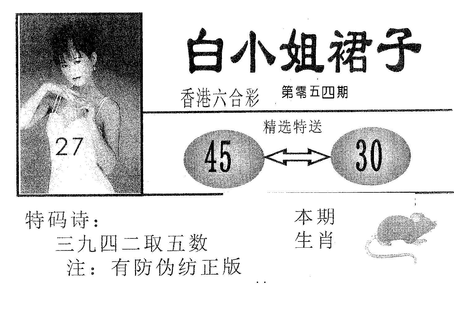 054期白姐裙子(黑白)