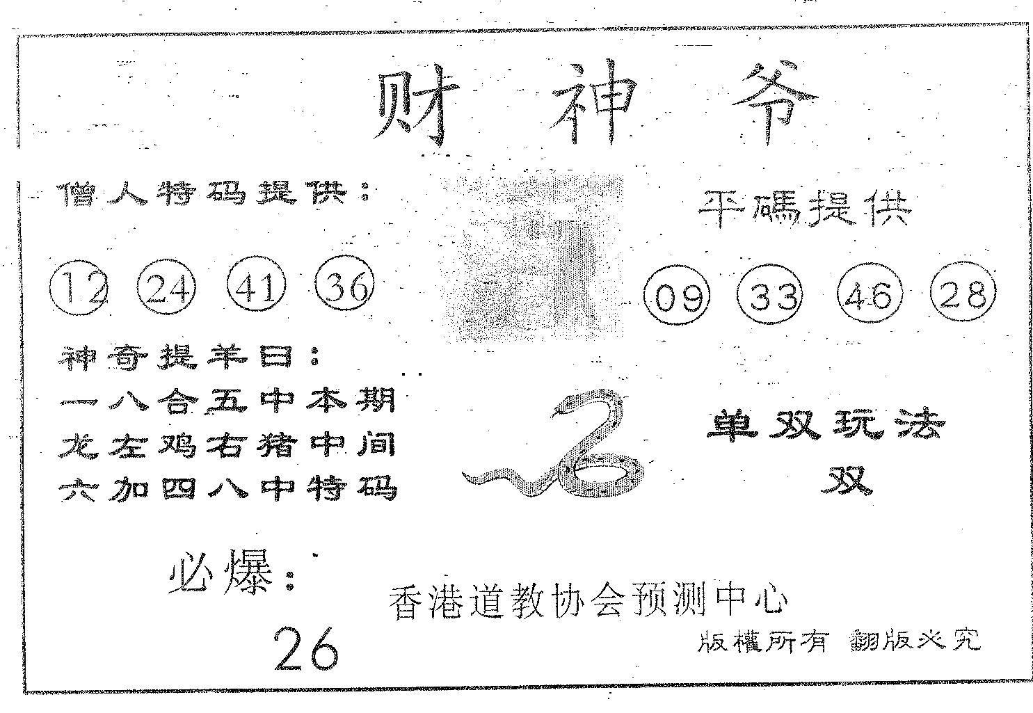 054期财神爷(黑白)