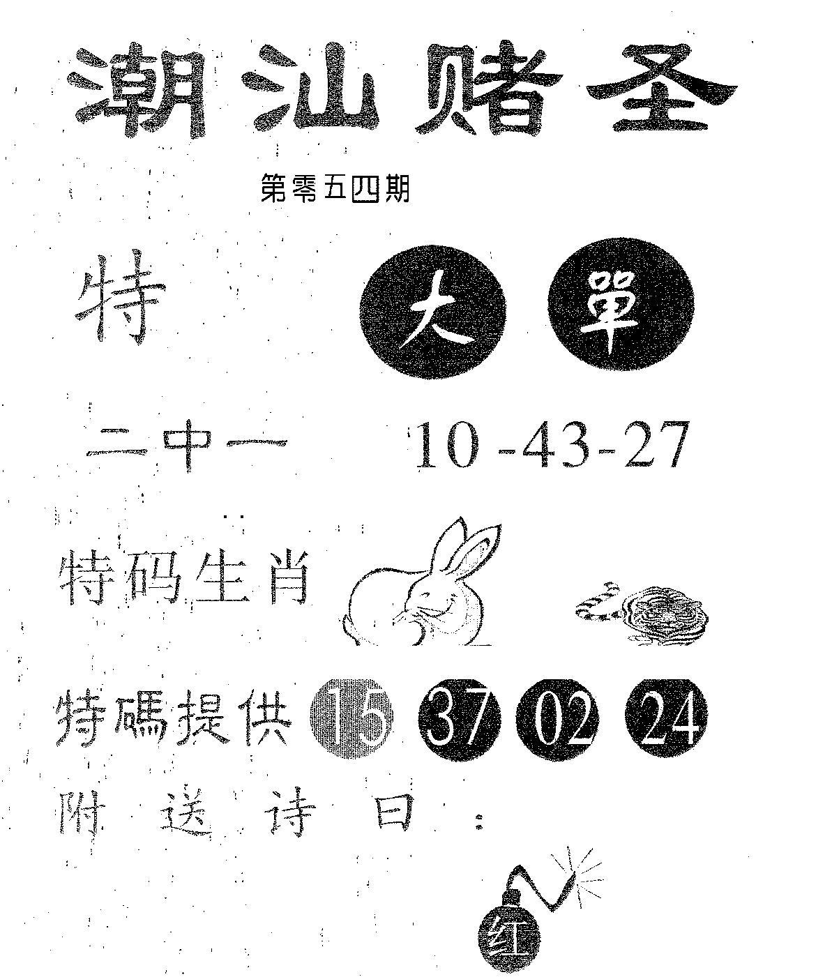 054期潮汕赌圣(黑白)
