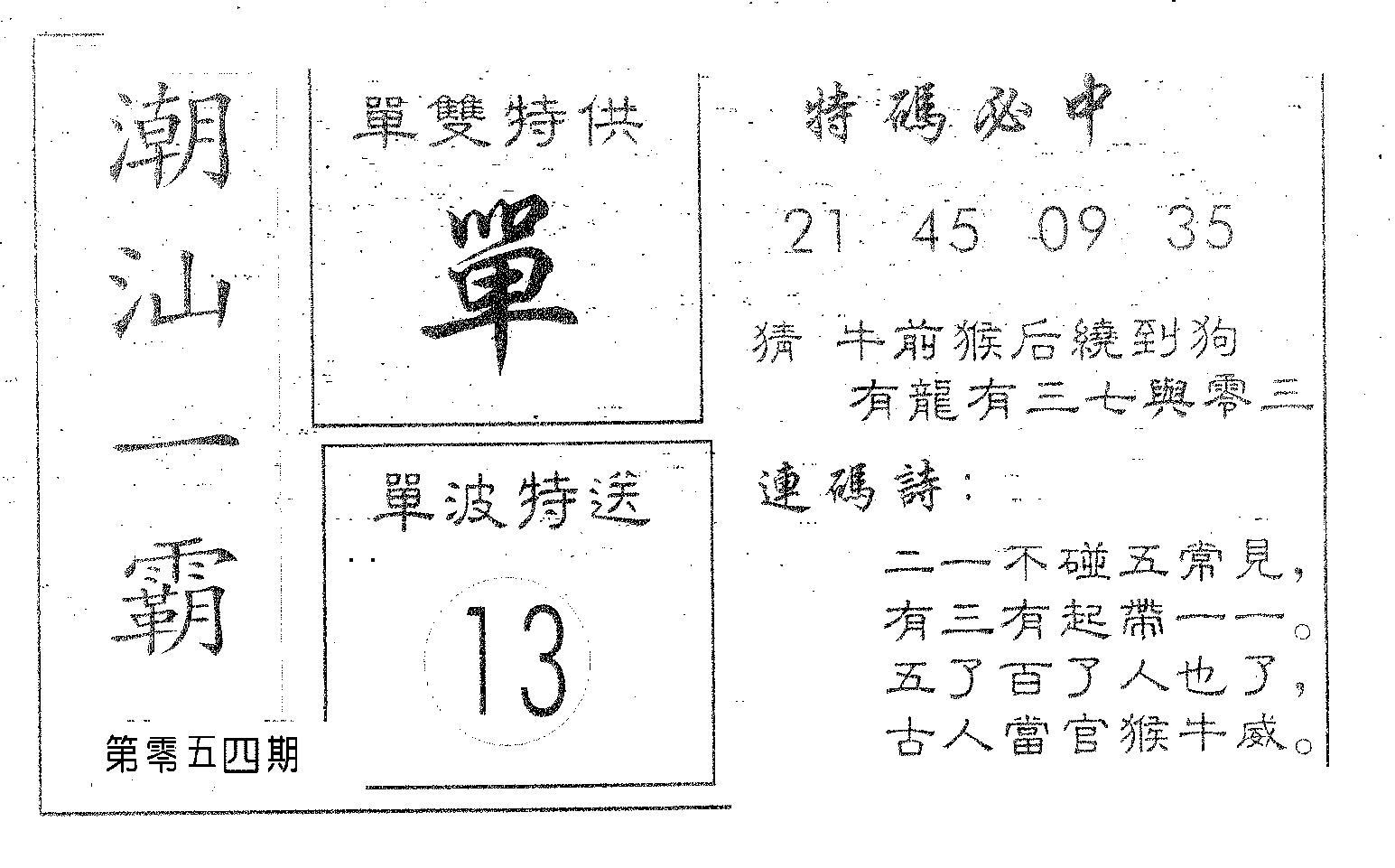 054期潮汕一霸A(黑白)