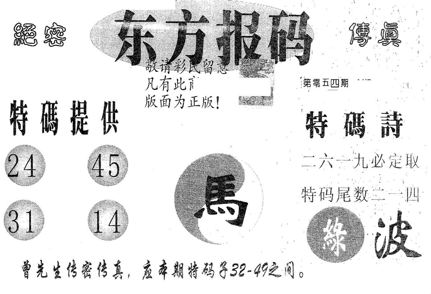 054期东方报码(黑白)
