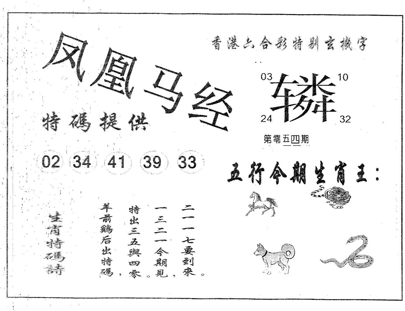 054期凤凰马经(黑白)
