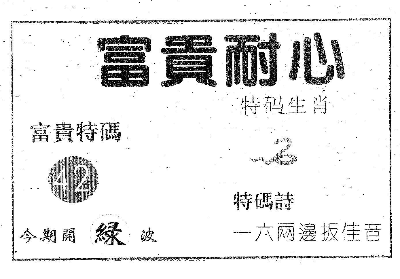 054期富贵耐心(黑白)