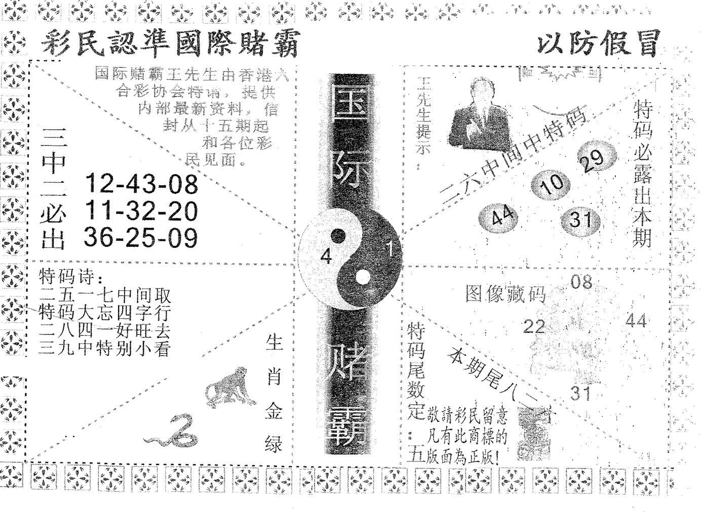 054期国际赌霸A(黑白)