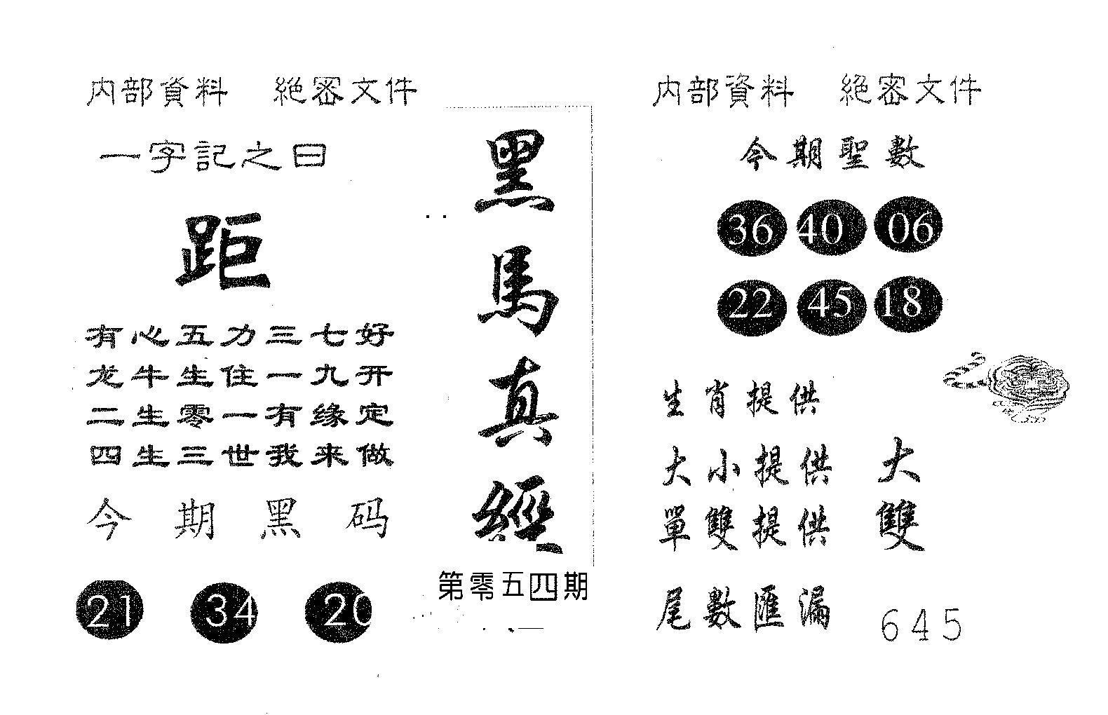 054期黑马真经(黑白)