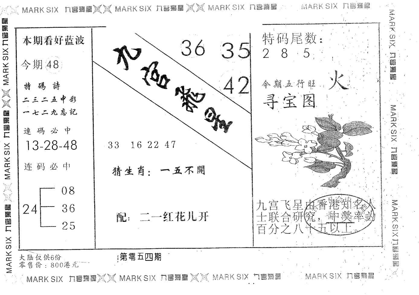 054期九宫飞星(黑白)